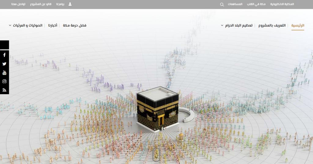 makkah.org